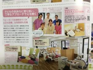 ひよこクラブ12月号に掲載されましたっ☆ (2)