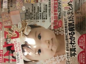 ひよこクラブ12月号に掲載されましたっ☆ (1)